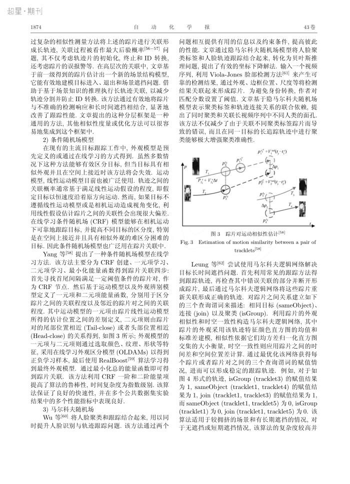 概率统计简明_综述_tracklet | QAQu's Blog